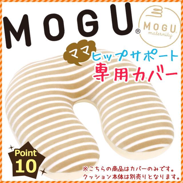 MOGU maternity ビーズクッション ママ ヒップサポート 専用カバー〔CF11484BE〕