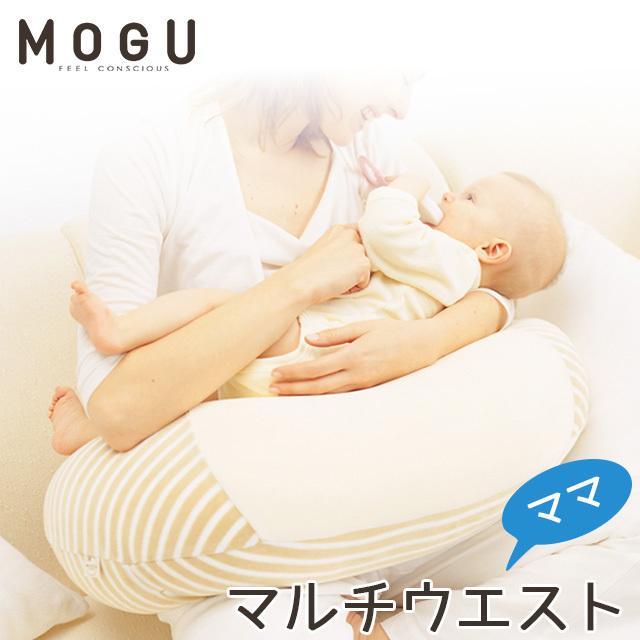 MOGU モグ ビーズクッション ママ マルチウエスト 授乳枕〔CF10494〕