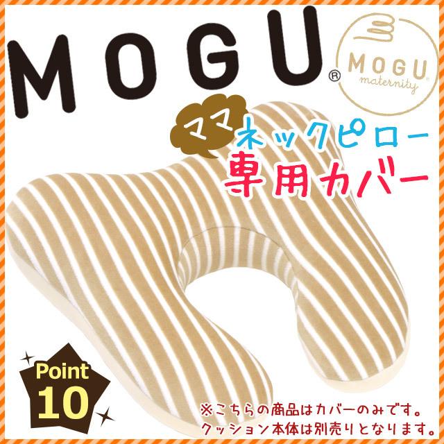 MOGU モグ マタニティ maternity ママネックピロー専用カバー〔CF11485BE〕