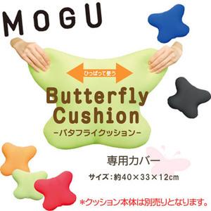 MOGU モグ クッションカバー バタフライクッション専用カバー〔10I-BUTTERFLY-C〕