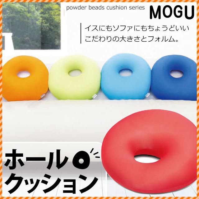 MOGU ホールクッション 〔モグ/ビーズクッション/座布団/背当て/枕/パウダービーズ/ソフト〕〔10I-HOLE-〕