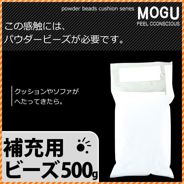 MOGU モグ 補充用パウダービーズ〔500g〕〔10I822093〕