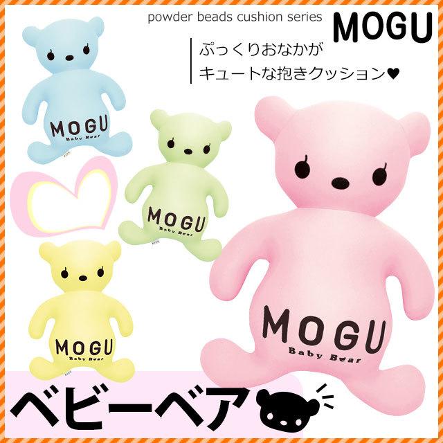 【MOGU モグ】 Baby Bear ベビーベア くまちゃん クッション 在宅勤務 在宅ワーク リモートワーク テレワーク〔10I-BABYBEAR〕