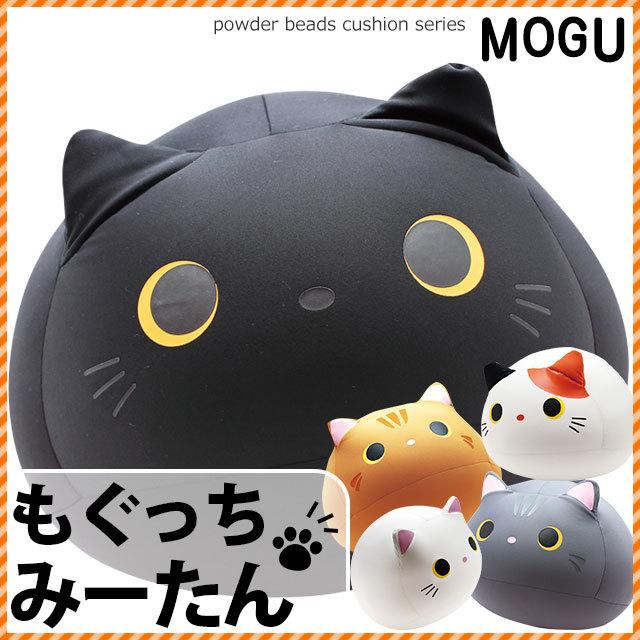 MOGU モグ ビーズクッション もぐっち みーたん 猫クッション〔10I-MI-TAN〕