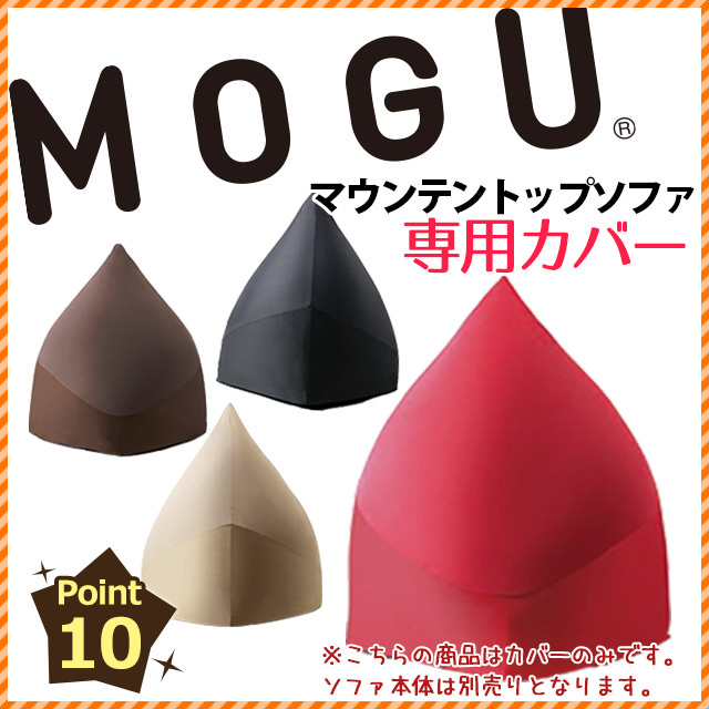 MOGU〔モグ〕 マウンテントップ 専用カバー 正規品 カバー単品〔10I-NMOUNTAIN-C〕