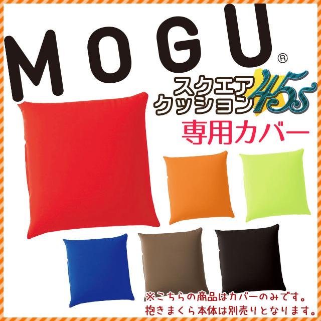 MOGU(モグ) スクエアクッション 45S 専用カバー 正規品〔10I-BASIC45S-〕