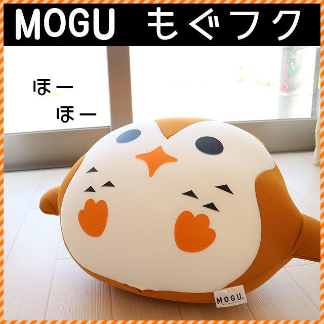 MOGU〔モグ〕 もぐフク クッション 正規品 パウダービーズクッション〔10I-FUKU〕