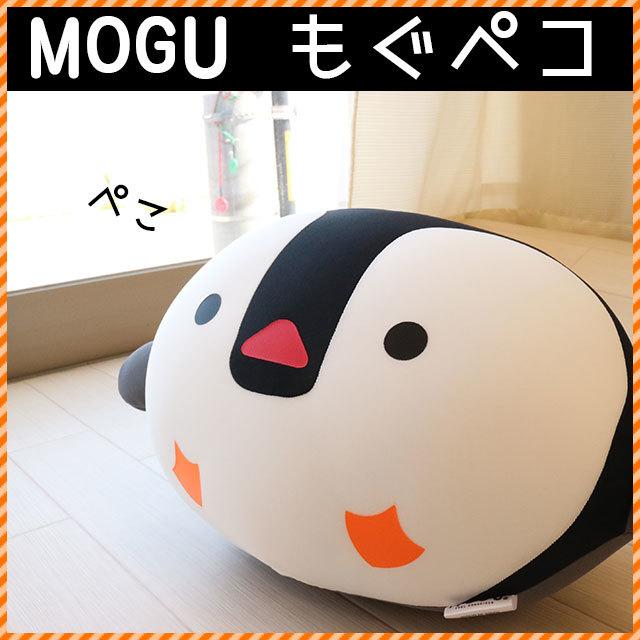 MOGU〔モグ〕 もぐペコ クッション 正規品 ペンギン パウダービーズクッション 在宅勤務 在宅ワーク リモートワーク テレワーク〔10I-PECO〕