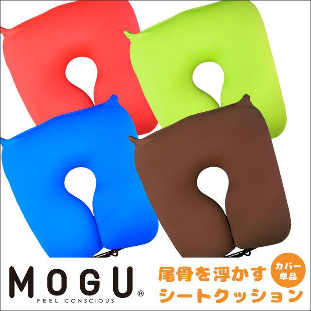 MOGU〔モグ〕 尾骨を浮かすシートクッション専用カバー 正規品 36×39×12cm〔10I-BIKOTSUC-C〕