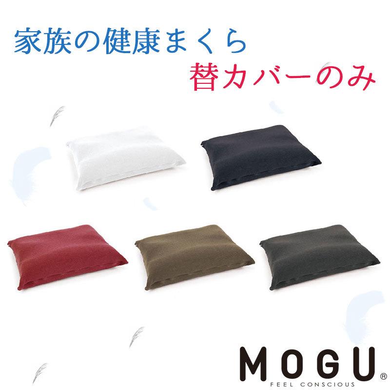 MOGU モグ 家族の健康まくら 替カバー 正規品〔10I-KENKOU-〕
