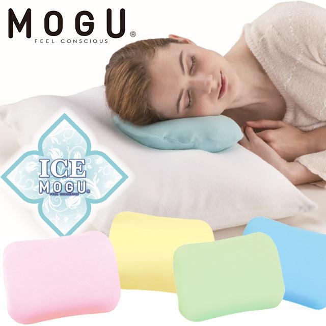MOGU モグ アイスモグ カバー付き 正規品 無地 パステルカラー ブルー グリーン ピンク イエロー〔ICEMOGU〕