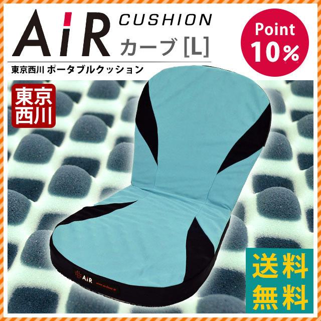 【送料無料】東京西川 AiR エアー ポータブルクッション L 背もたれ付き クッション 座椅子〔H-HDB1001014LG〕