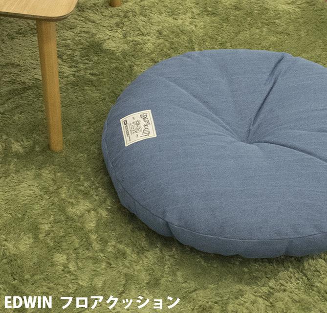 EDWIN フロアクッション R55 直径55cm デニム デニム調〔CD-EDWIN-MARUBL〕