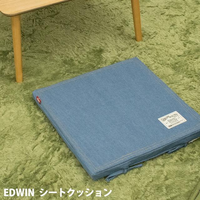 EDWIN シートクッション 43×43cm 厚み3cm デニム調 高反発ウレタン〔CH-EDWIN-SHEETBL〕