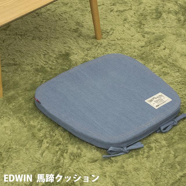 EDWIN 馬蹄クッション 43×41cm 厚み3cm デニム調 高反発ウレタン〔CB-EDWIN-BATEIBL〕