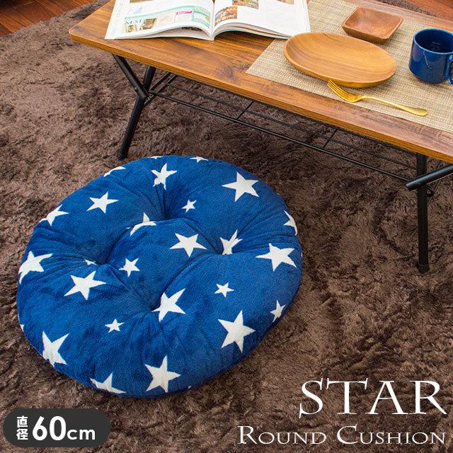 ラウンドクッション スター 直径約60cm 円形 フランネル やわらか ふんわり かわいい〔CD-736744NB〕