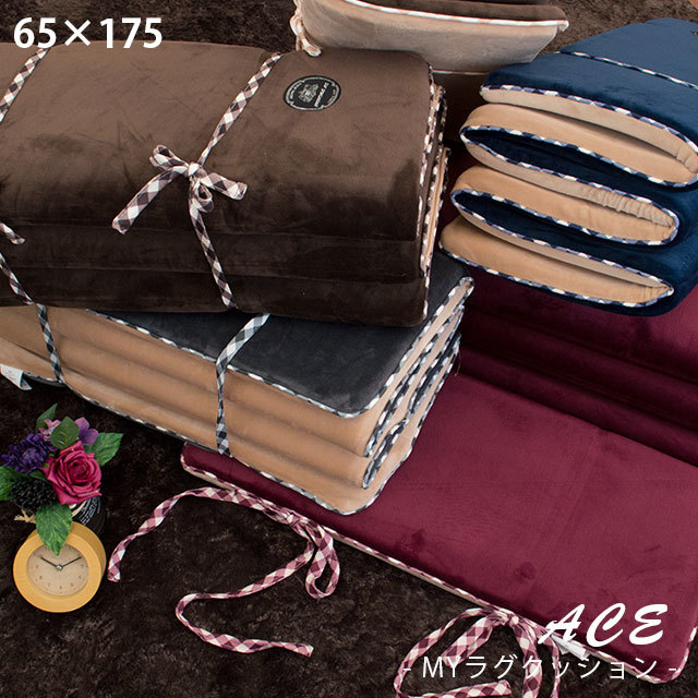 ごろ寝クッション マイラグ 約65×175cm 「エース」 起毛タッチ 秋冬 あったか クッション フリーシートクッション〔CC-73672〕