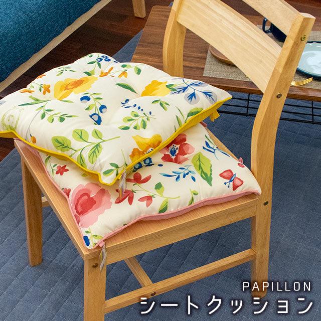 シートクッション 43×43cm 「パピヨン」 PAPILLON 花柄 蝶 可愛い デザイン おしゃれ ピンク イエロー〔CH-PAPILLON〕