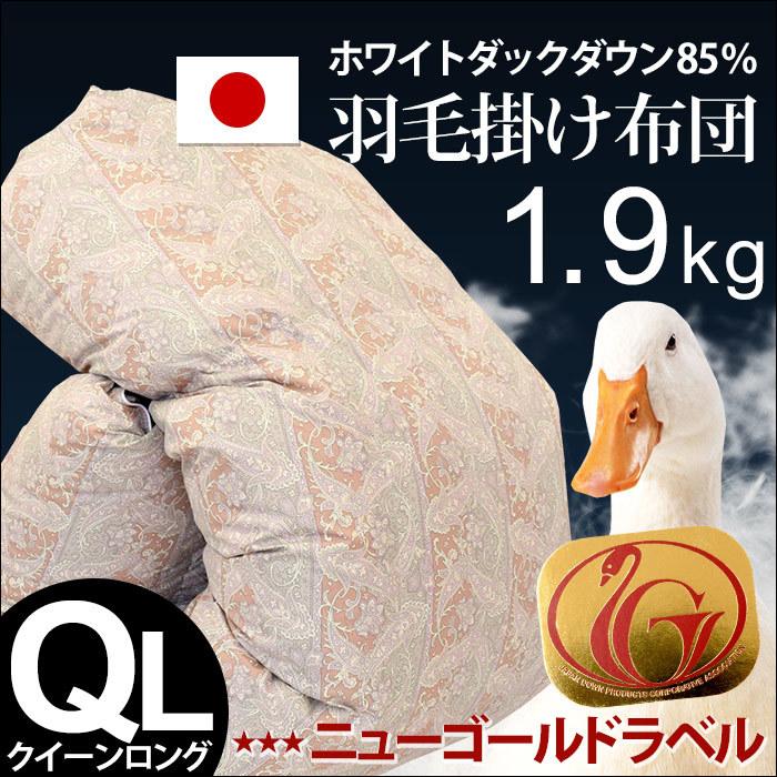 【送料無料】羽毛布団 クイーン 寝具 日本製 ホワイトダックダウン85% 国産 羽毛掛け布団 ニューゴールドラベル 1.9kg クイーンロングサイズ 約210×210cm〔3QA-85T〕