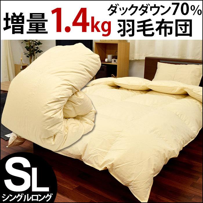 羽毛布団 シングル ダックダウン70% 増量1.4kg入り 日本製 生成 無地 羽毛布団 暖か 冬用 150×210cm〔3SA-23D7014NA〕