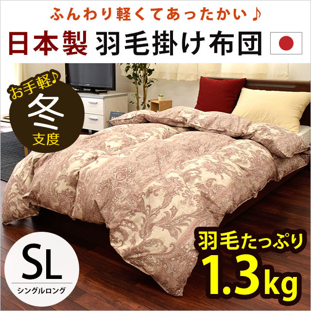 羽毛布団 シングル 日本製 シルバーダックダウン70% 増量1.3kg シングルロング 150×210 国産【um17】【M05】〔3SA-23STKS70〕