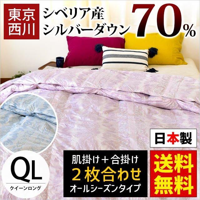 東京西川 2枚合わせ 羽毛布団 クイーン 210×210cm シベリアシルバーダウン70% あったか あたたか デュエット 羽毛 うもう〔3QA-AQF0503257〕