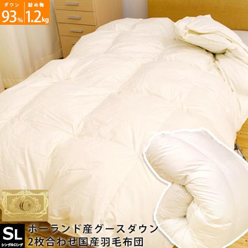羽毛布団 シングル グース93% オールシーズン 日本製 150×210cm〔3SA25301WH〕