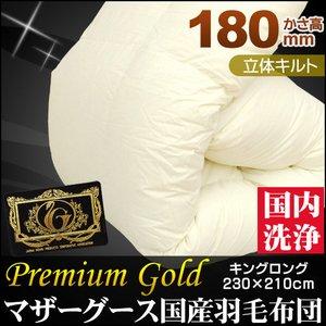 低価格 羽毛布団 キング マザーグース95% 80超長綿サテン 日本製 230×210cm プレミアムゴールドラベル, 泉崎村 d3691ea3
