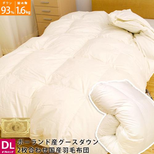 羽毛布団 ダブル グース93% オールシーズン 日本製 190×210cm〔3DA25305WH〕