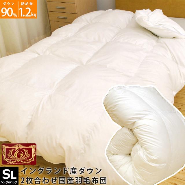 羽毛布団 シングル ダウン90% オールシーズン 日本製 150×210cm〔3SA-12201WH〕