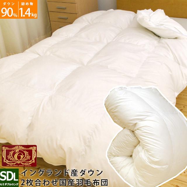 羽毛布団 セミダブル ダウン90% オールシーズン 日本製 170×210cm〔3SDA-12203WH〕