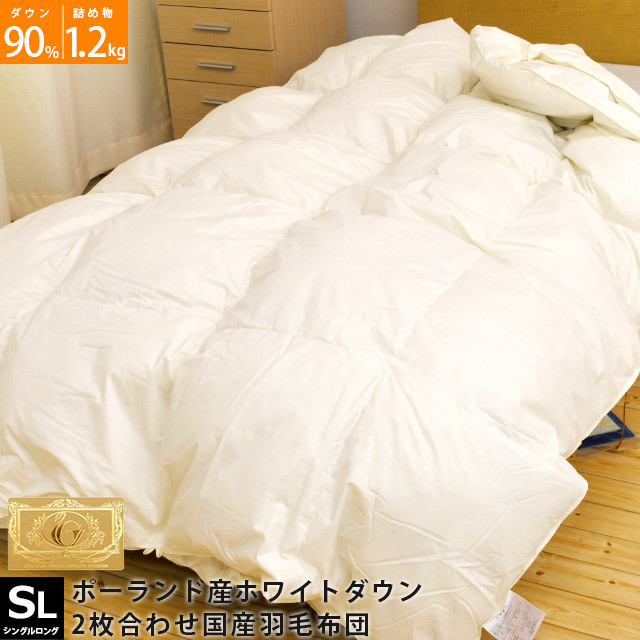 羽毛布団 シングル ダウン90% オールシーズン2枚合せ 60超長綿 デュエット羽毛掛布団 日本製 150×210cm〔3SA-25101WH〕