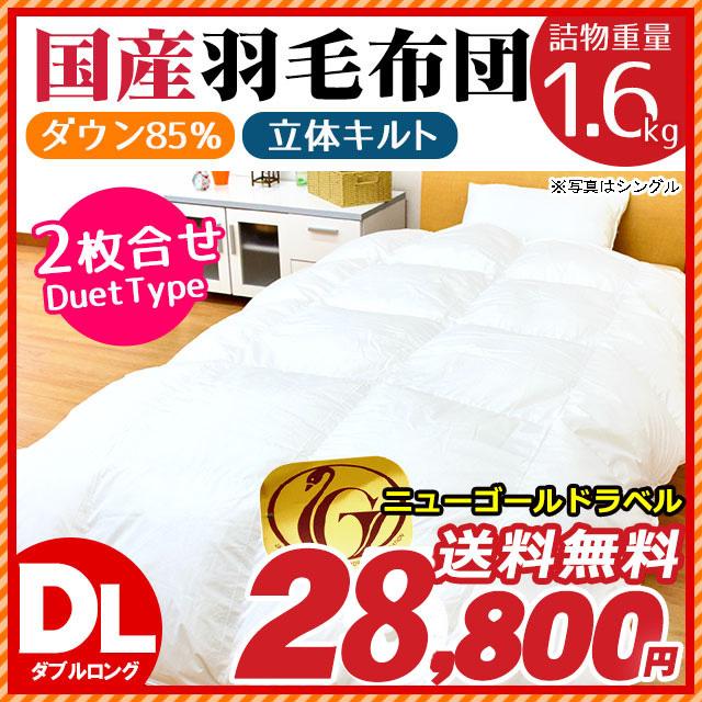 国産 日本製 ニューゴールドラベル付 ホワイトダウン85% 1.6kg 生成り無地 2枚合せ羽毛布団 国内パワーアップ加工 ダブルロング 190×210cm〔3DA-12105IV〕