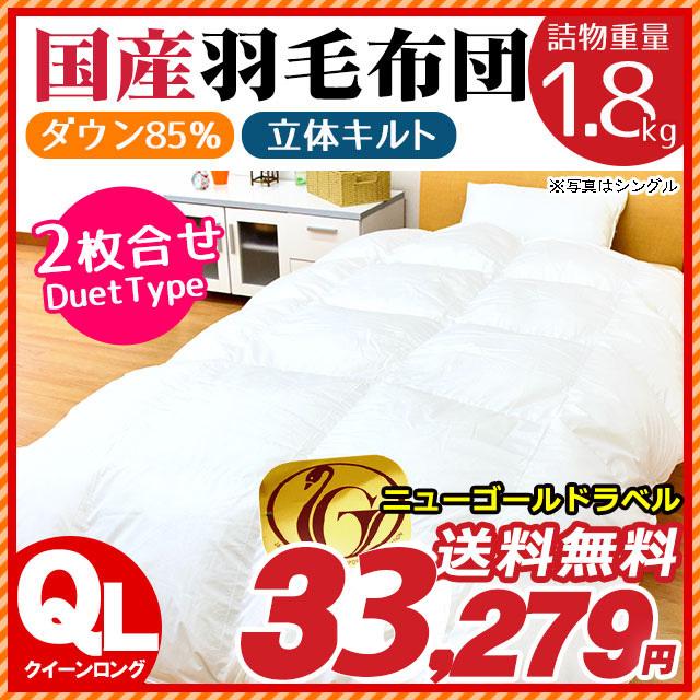 国産 日本製 ニューゴールドラベル付 ホワイトダウン85% 1.8kg 生成り無地 2枚合せ羽毛布団 国内パワーアップ加工 クイーンロング 210×210cm〔3QA-12107IV〕