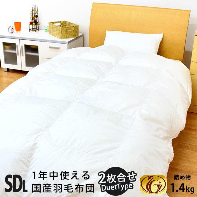 国産 日本製 ニューゴールドラベル付 ホワイトダウン85% 1.4kg 生成り無地 2枚合せ羽毛布団 国内パワーアップ加工 セミダブルロング 170×210cm〔3SDA-12103IV〕