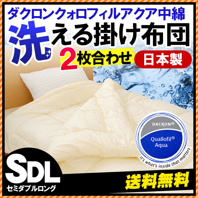 【別注サイズ:代引不可】 ダクロンクォロフィルアクア中綿使用 洗える2枚合わせ掛け布団 アイボリー セミダブルロングサイズ 170×210cmm〔1SDA-68QADUIV〕