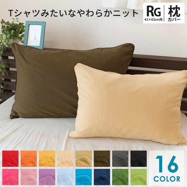 枕カバー 43×63cm 綿100% Tシャツ素材 やわらかニット 枕カバー ピロケース〔MP-NT4363〕