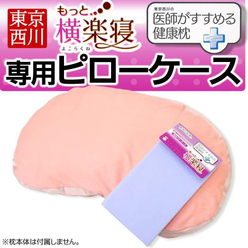 枕カバー もっと横楽寝 専用 東京西川 医師がすすめる健康枕 もっと横楽寝 約63×37cm ピンク ブルー 枕カバー ピロケース〔MP-EMA2381211〕