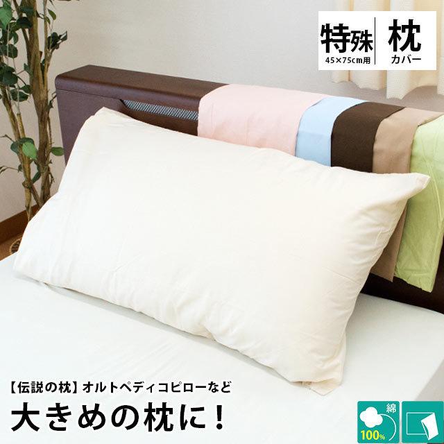 オルトペディコ枕 専用ピロケース 綿100% 無地カラー アンナブルー スリープメディカル枕専用〔MP-29-L8〕