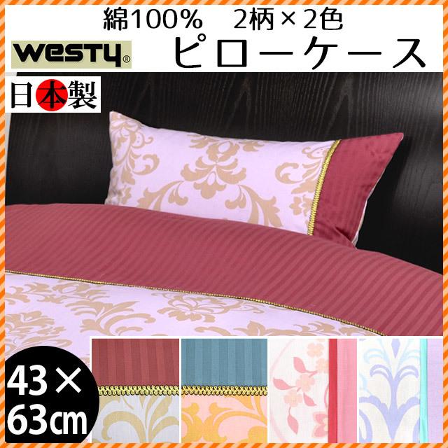 枕カバー 43×63cm 綿100% westy 日本製「フレスコ」「サウザー」枕カバー ピロケース〔P-102〕
