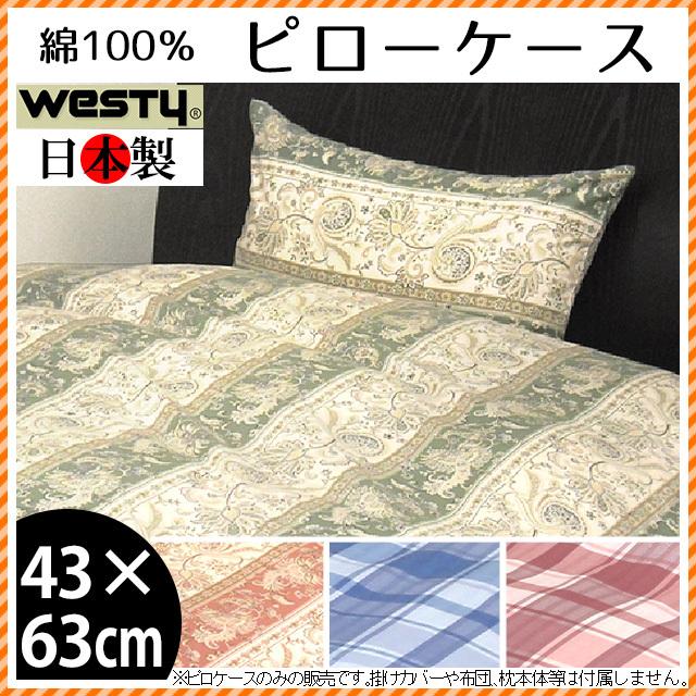 枕カバー 「ジョルノ」 「ビクトリア2世」 43×63cm westy 日本製 ピローケース 綿100% 枕カバー ピロケース〔P-10666/P-10723〕