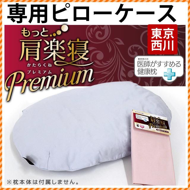 枕カバー 東京西川 もっと肩楽寝Premium 専用 綿100% 日本製 枕カバー 43×63 無地 ブルー ピンク ファスナー もっと肩楽寝 プレミアム 枕カバー ピロケース〔MP-EMA2881220〕