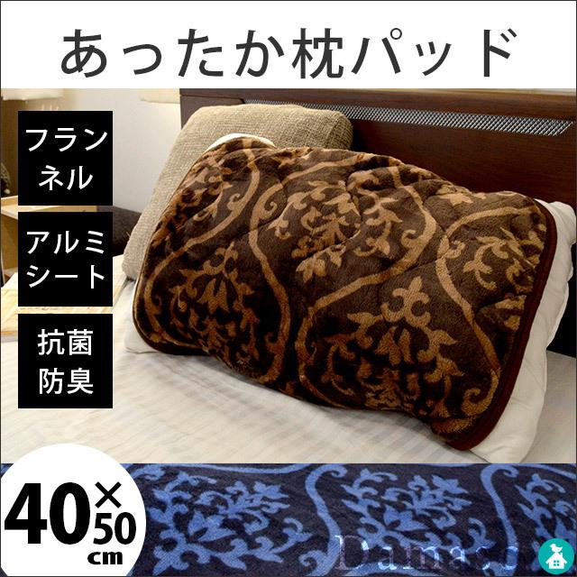 あったか まくらパッド 枕パッド フランネル アルミネット 吸湿 発熱 毛布みたいな 暖かい 枕パット 40×50cm( 35×50cm 43×63cm 兼用サイズ)ダマスク柄 エキゾチック ブラウン ネイビー〔MP-MP164081-〕