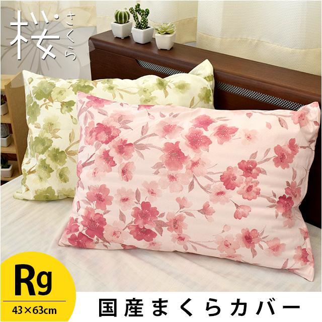 ピローケース 43×63cm 綿100% 日本製 「さくら」 和風 和柄 桜 ピンク グリーン 国産〔P-351-7752〕