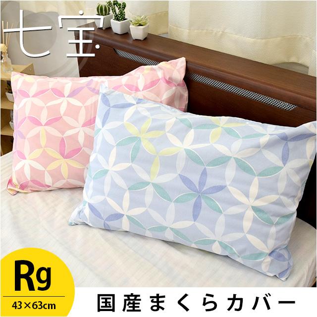 ピローケース 43×63cm 綿100% 日本製 「七宝」 和風 和柄 ピンク ブルー 国産〔P-351-7753〕