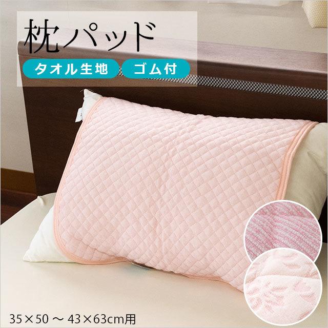 枕パッド 35×50cm 43×63cm パイル地 洗える タオル地 綿100% コットン Cotton 【CTN】〔MP〕