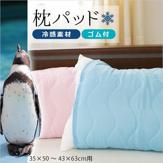枕パッド 35×50cm 43×63cm ひんやり 冷感ニット生地 ニット地 洗える まくらパッド 枕パット まくらパット〔ppad-cool_MP〕