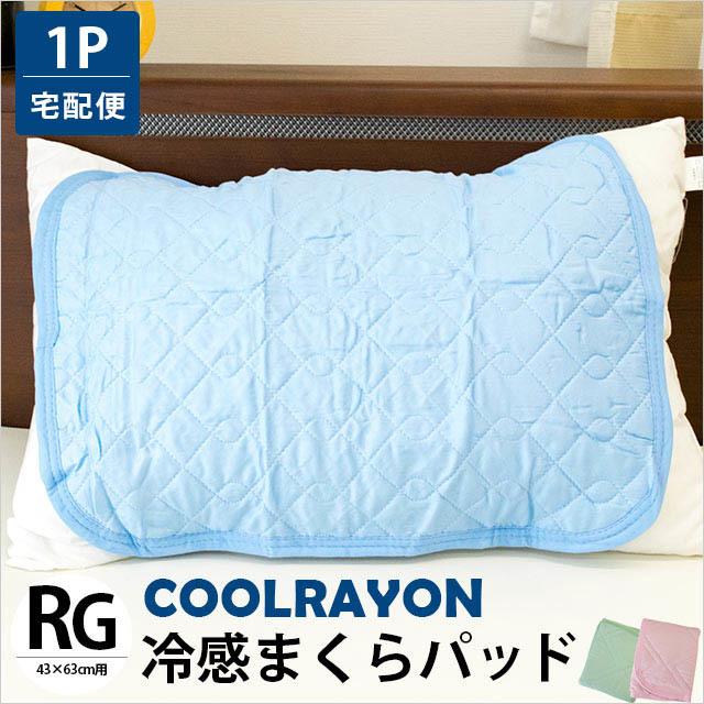 枕パッド 43×63cm 用 ひんやり 接触冷感 クール まくらパッド ピローパッド Pillow Pad 洗濯OK 洗濯機OK 洗える ゴムバンドつき 選べるタイプ〔mp1881ppad_MP-〕