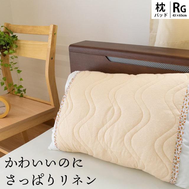 枕パッド 35×50cm 43×63cm リネン ニット生地 ベージュ 洗える 表地 麻100% 花柄 さらさら 春夏用〔MP-3446480BE〕