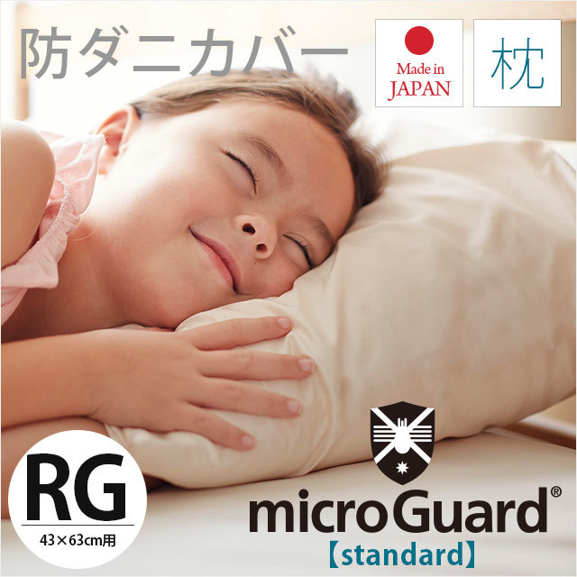 枕カバー 43×63cm用 ミクロガード R スタンダード ピロケース RG レギュラー 日本製 まくら アレルギー〔P-25MGS0001〕
